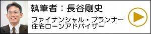 長谷ファイナンシャルプランナー事務所