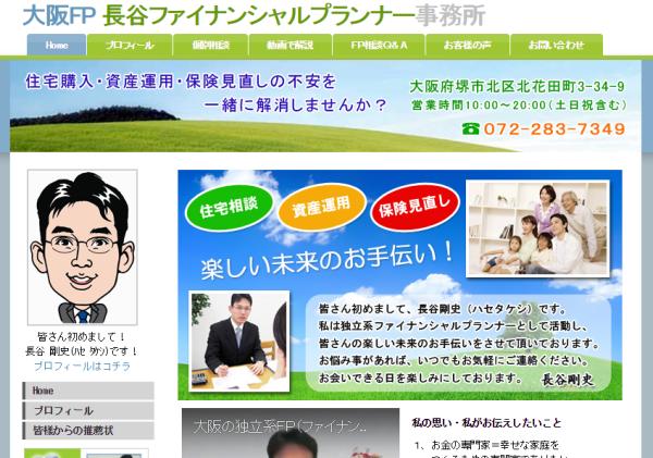講座の告知!住宅購入・住宅ローン講座 ※大阪開催(不定期)