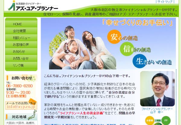 相談会告知!大阪市内のFP相談会 ※大阪開催(不定期)