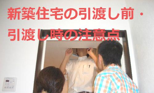 新築住宅の引渡し前・引渡し時の注意点(完成後の検査)
