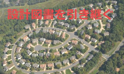 新築住宅の引渡し前・引渡し時の注意点(補修と図面の引き継ぎ)