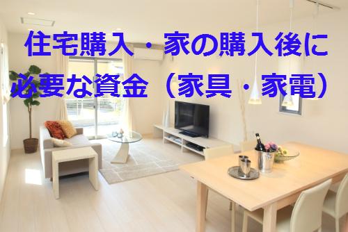 住宅購入・家の購入後に必要な資金(家具・家電)