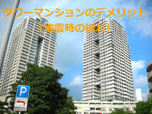 タワーマンション(高層マンション)のデメリット(地震時の揺れ)