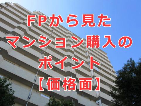 FPから見たマンション購入のポイント【価格面】