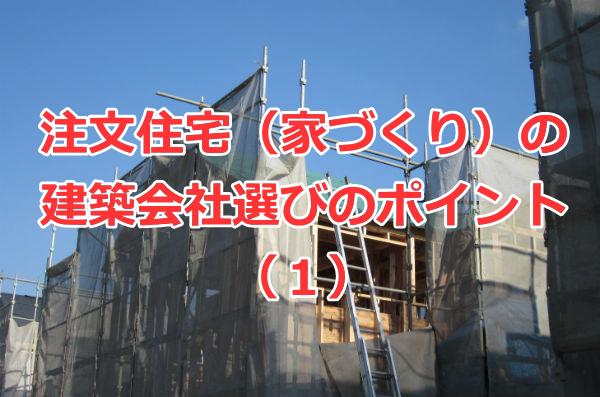 注文住宅(家づくり)の建築会社選びのポイント(1)