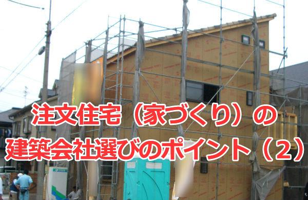 注文住宅(家づくり)の建築会社選びのポイント(2)