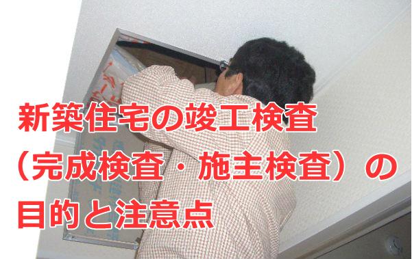 新築住宅の竣工検査(完成検査・施主検査)の目的と注意点