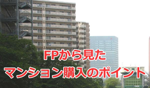 FPから見たマンション購入のポイント【その他】