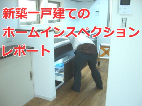 新築一戸建て住宅診断(建売住宅のホームインスペクション)のレポート~前編~