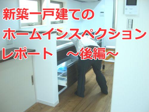新築一戸建て住宅診断(建売住宅のホームインスペクション)のレポート~後編~