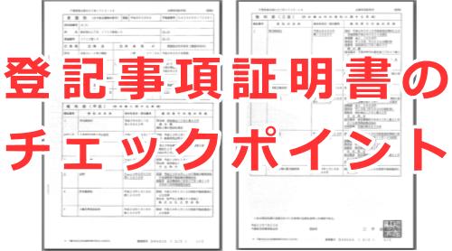 不動産の登記事項証明書(登記簿謄本)のチェックポイント