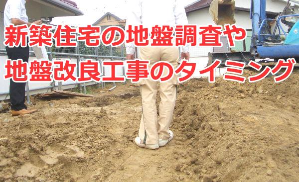 新築住宅の地盤調査や地盤改良工事のタイミング