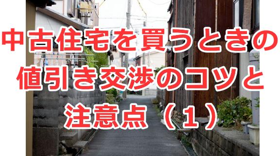 中古住宅を買うときの値引き交渉のコツと注意点(1)