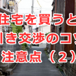 中古住宅を買うときの値引き交渉のコツと注意点(2)