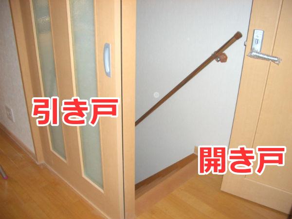 引き戸と開き戸