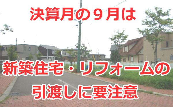 決算月の9月は新築住宅・リフォームの引渡しに要注意
