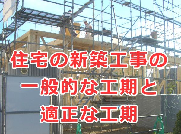 住宅の新築工事の一般的な工期と適正な工期