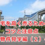 住宅を高く売るためのコツと注意点 ~物件見学編(2)~
