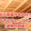 住宅の雨漏りを自分でも確認できるチェックポイント(建物内部編)