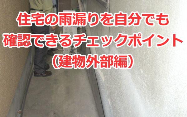 住宅の雨漏りを自分でも確認できるチェックポイント(建物外部編)