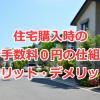 住宅購入時の仲介手数料0円(無料)の仕組みと買主のメリット・デメリット