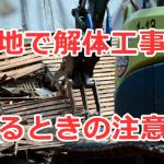 隣地で解体工事があるときの注意点