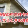 格安の中古住宅を購入するときの注意点