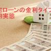 住宅ローンの金利タイプ別利用実態