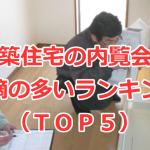 新築住宅の内覧会(完成検査)で指摘の多いランキング(TOP5)