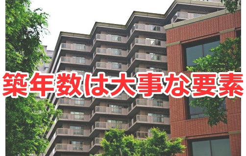 マンションの築年数は大事
