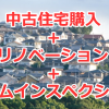 中古住宅購入とリノベーションとホームインスペクション(住宅診断)