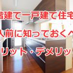 3階建て一戸建て住宅の購入前に知っておくべきメリット・デメリット