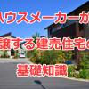 ハウスメーカーが分譲する建売住宅の基礎知識