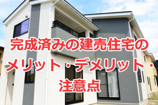 完成済みの建売住宅