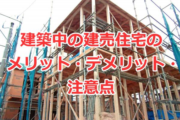 建築中の建売住宅