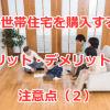 二世帯住宅を購入するメリット・デメリットと注意点(2)