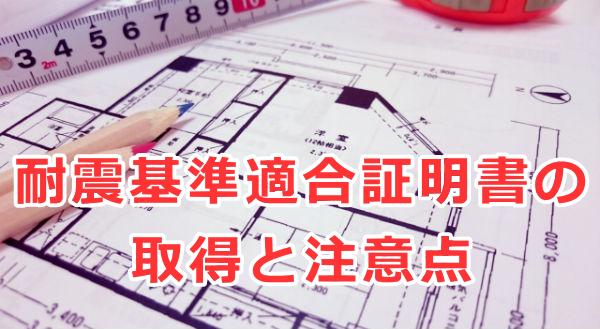 耐震基準適合証明書の取得と注意点