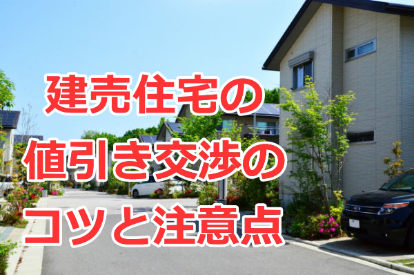 新築の建売住宅の値引き交渉のコツと注意点