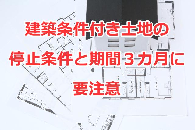 建築条件付き土地の停止条件と期間3カ月に要注意