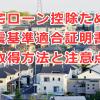 住宅ローン控除のための耐震基準適合証明書の取得方法と注意点