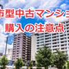都市型中古マンション購入の注意点