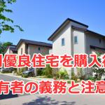 長期優良住宅を購入後の所有者の義務と注意点