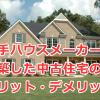大手ハウスメーカーが建築した中古住宅を購入するメリット・デメリット