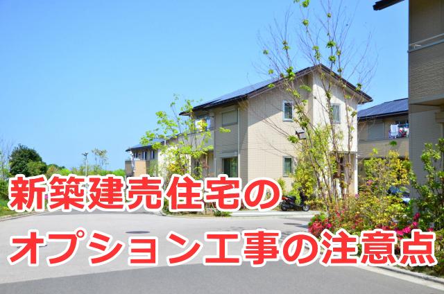 新築建売住宅のオプション工事の注意点