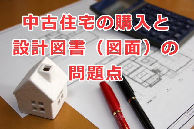 中古住宅の購入と設計図書(図面)の問題点