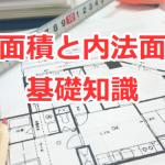 壁芯面積と内法面積の基礎知識(登記面積・住宅ローン控除との関係)