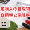 住宅購入の基礎知識「容積率と建蔽率」