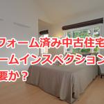 リフォーム済み中古住宅のホームインスペクションは必要か?