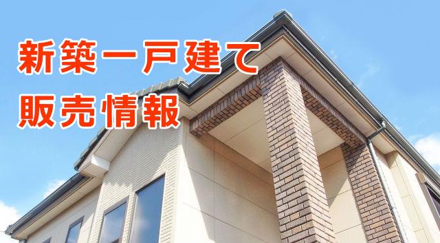 新築一戸建て(建売住宅)の販売情報