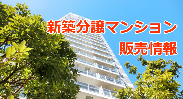 新築分譲マンションの販売情報